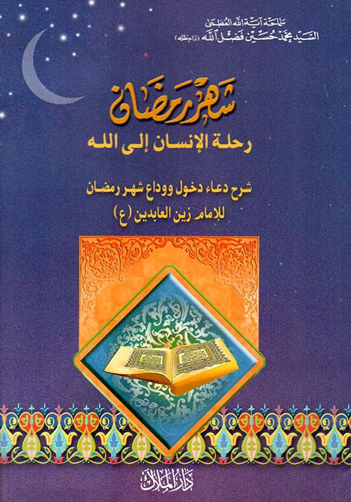 شهر رمضان، رحلة الإنسان إلى الله