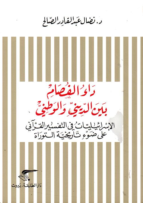 داء الفصام بين الديني والوطني، الإسرائيليات في التفسير القرآني على ضوء تاريخية التوراة