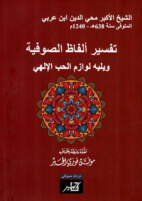 تفسير ألفاظ الصوفية ويليه لوازم الحب الإلهي