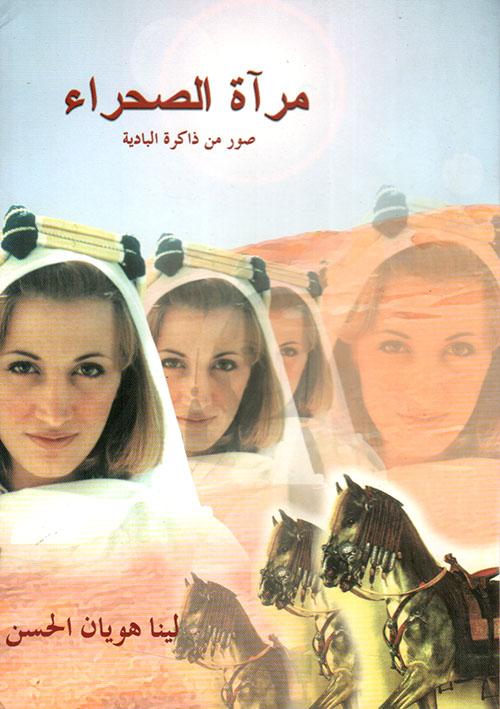 مرآة الصحراء، صور من ذاكرة البادية