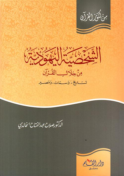 الشخصية اليهودية من خلال القرآن: تاريخ - وسمات - ومصير