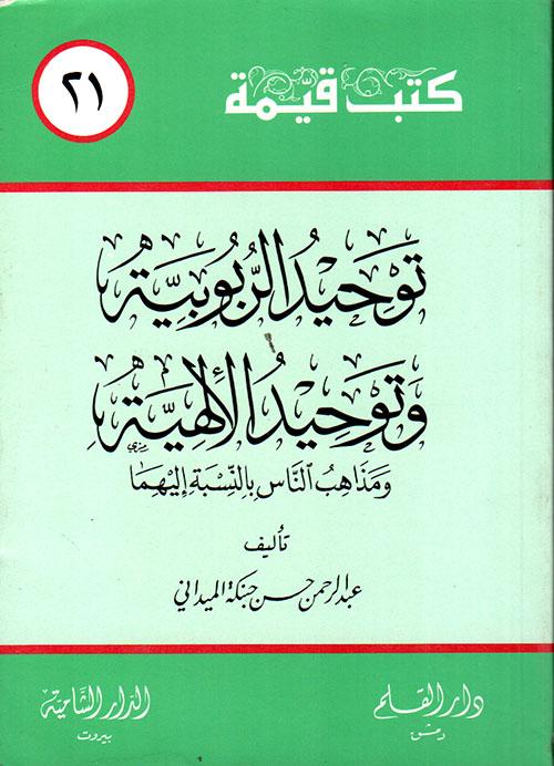 Nwf Com توحيد الربوبية وتوحيد الإلهية عبد الرحمن حسن كتب قيمة كتب