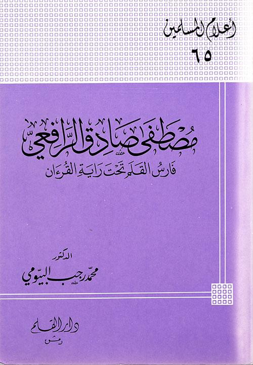 مصطفى صادق الرافعي: فارس الكلمة تحت راية القرآن