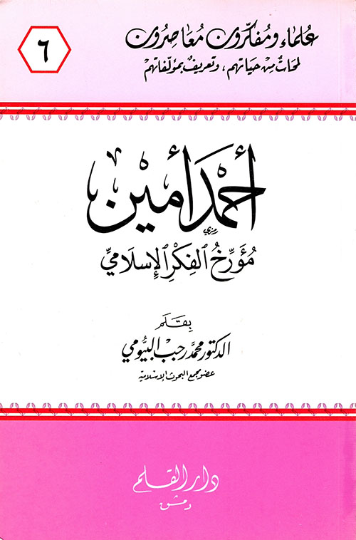 أحمد أمين : مؤرخ الفكر الإسلامي