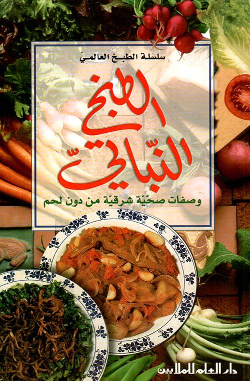 الطبخ النباتي