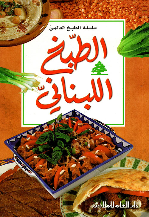 الطبخ اللبناني