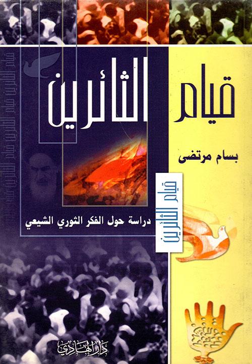 قيام الثائرين، دراسة حول الفكر الثوري الشيعي