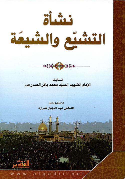 نشأة التشيع والشيعة