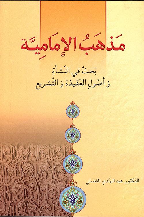 مذهب الإمامية