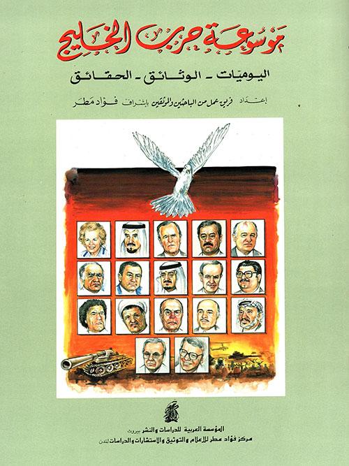 موسوعة حرب الخليج: اليوميات - الوثائق - الحقائق