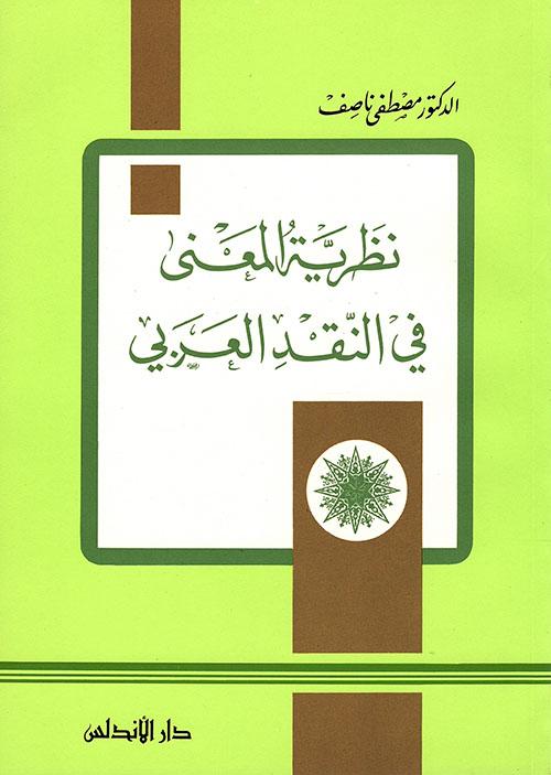 نظرية المعنى في النقد العربي