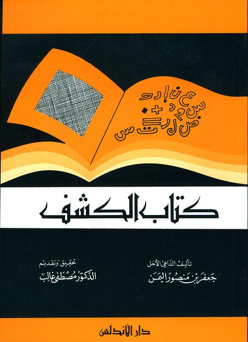 كتاب الكشف