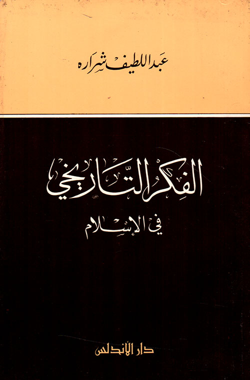 الفكر التاريخي في الإسلام