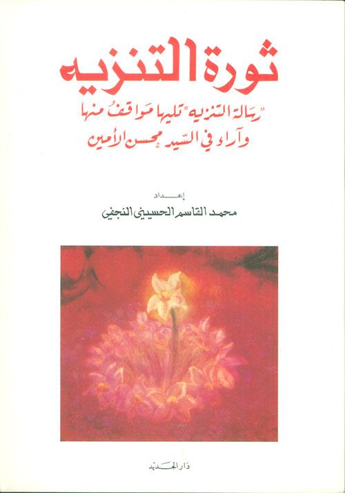 ثورة التنزيه - رسالة التنزيه تليها مواقف منها وآراء في السيد محسن الامين
