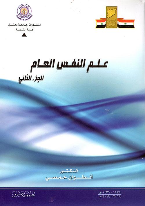 علم النفس العام 2