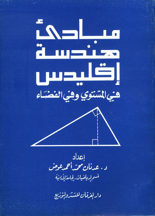 مبادئ هندسة اقليدس