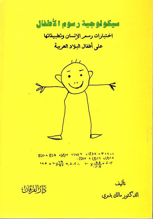 سيكولوجية رسوم الأطفال مالك بدري pdf
