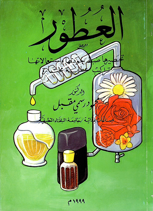 كتاب اسرار تركيب العطور محمد البحيري