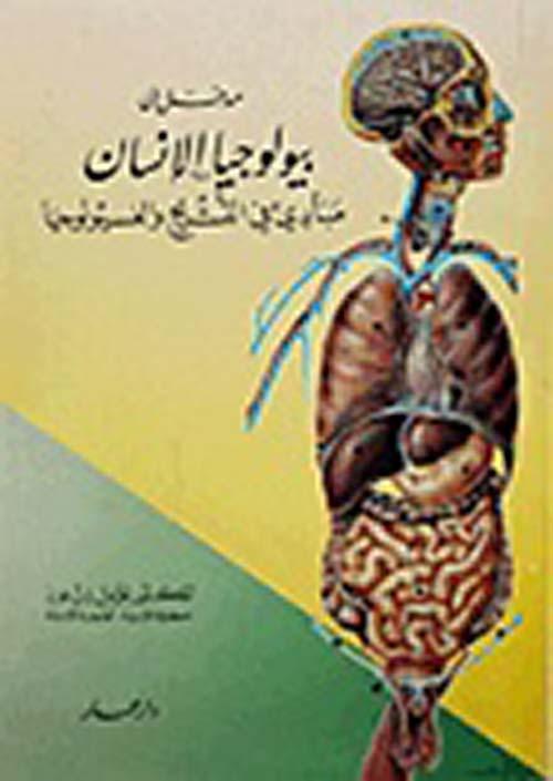 مدخل إلى بيولوجيا الإنسان ؛ مبادئ في التشريح والفسيولوجيا