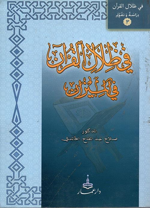 في ظلال القرآن في الميزان