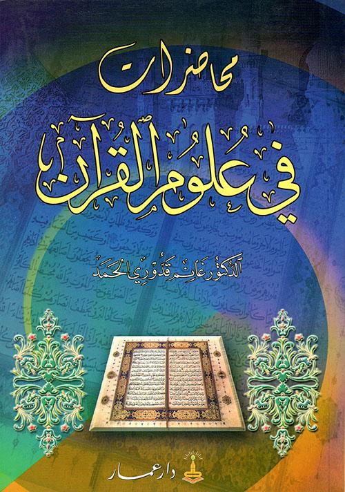محاضرات في علوم القرآن