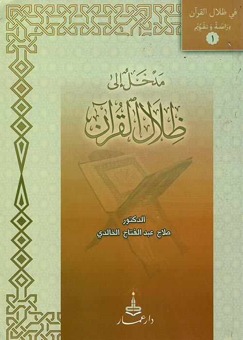 مدخل إلى ظلال القرآن
