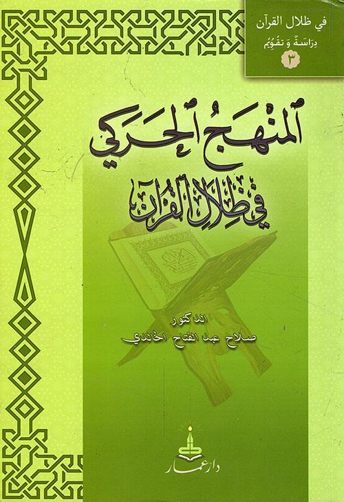 المنهج الحركي في ظلال القرآن