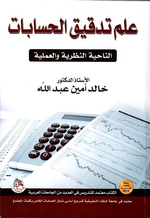 علم تدقيق الحسابات - الناحية النظرية والعملية