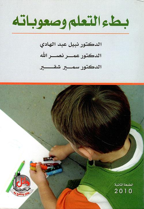 كتاب بطء التعلم وصعوباته