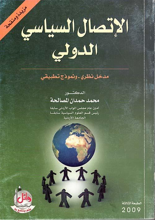 الاتصال السياسي الدولي ؛ مدخل نظري - ونموذج تطبيقي