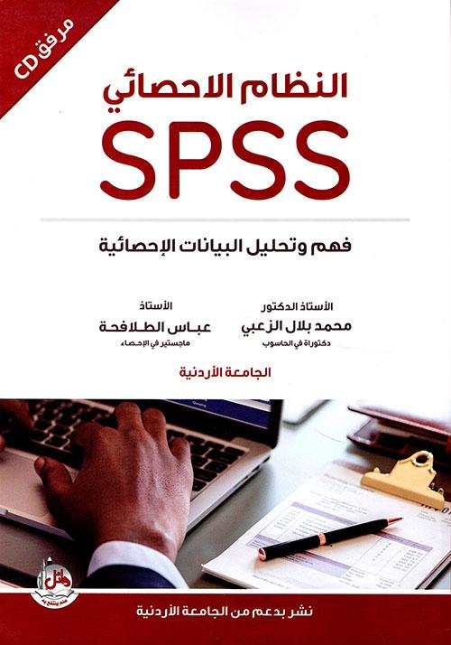 تحميل كتاب الحاسوب والبرمجيات الجاهزة محمد بلال الزعبي