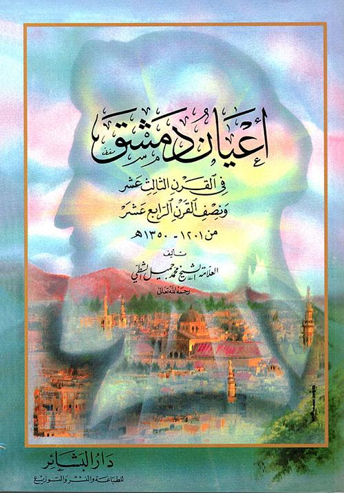 أعيان دمشق في القرن الثالث عشر ونصف القرن الرابع عشر من 1201 - 1350ه