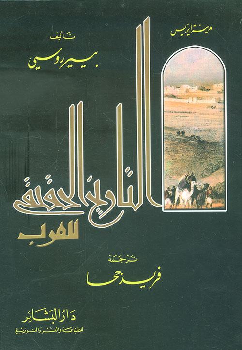 التاريخ الحقيقي للعرب مدينة إيزيس