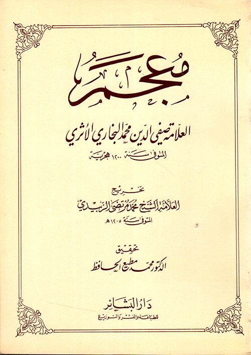 معجم العلامة صفي الدين محمد البخاري الأثري