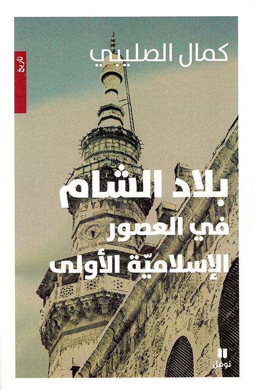 بلاد الشام في العصور الإسلامية الأولى