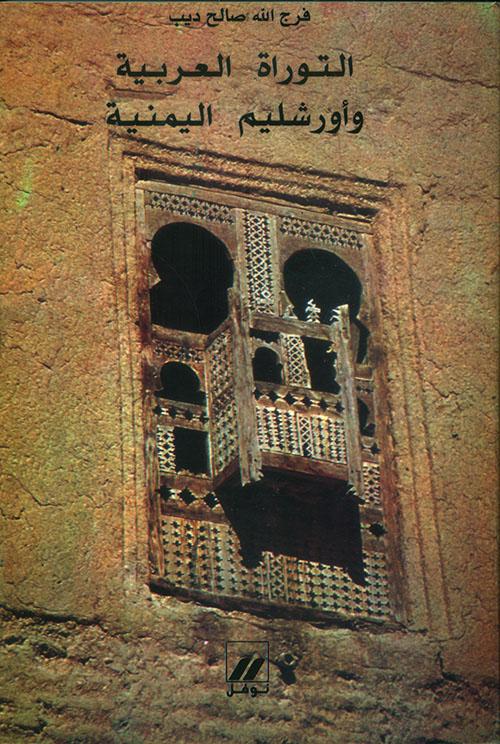 التوراة العربية وأورشليم اليمنية
