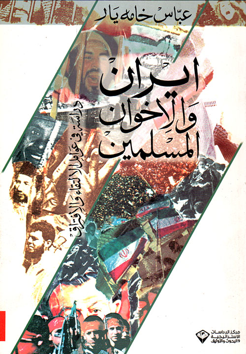 إيران والاخوان المسلمين: دراسة في عوامل الالتقاء والافتراق