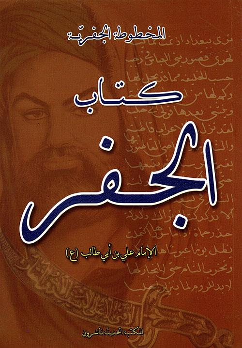 كتاب الجفر الجامع والنور اللامع - المخطوطة الجفرية