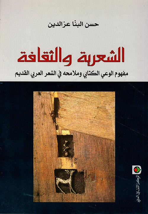 الشعرية والثقافة، مفهوم الوعي الكتابي وملامحه في الشعر العربي القديم