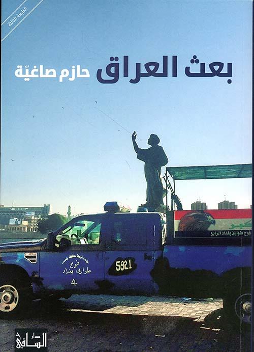 بعث العراق، سلطة صدام قياماً وحطاماً