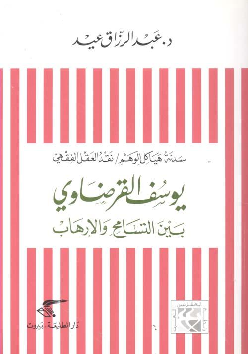 يوسف القرضاوي بين التسامح والإرهاب - سدنة هياكل الوهم / نقد العقل الفقهي