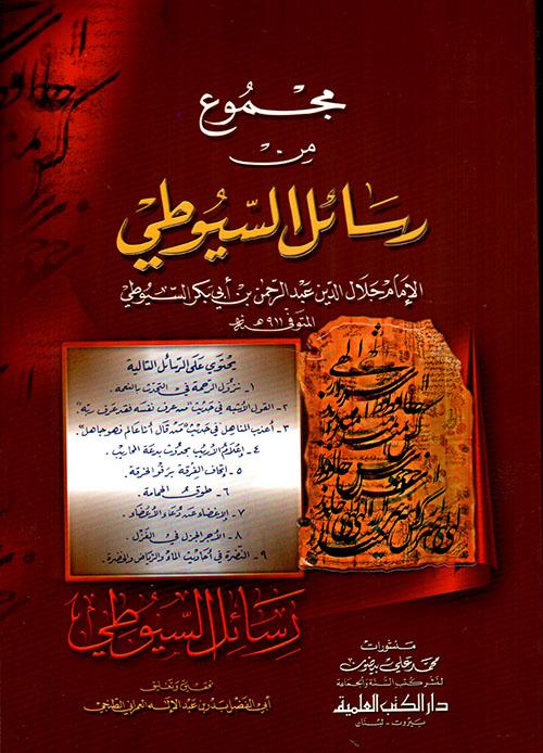 مجموع من رسائل الإمام السيوطي