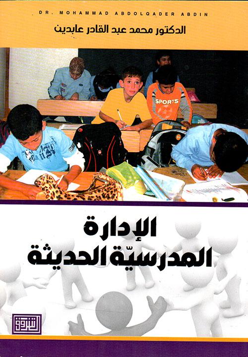 الإدارة المدرسية الحديثة