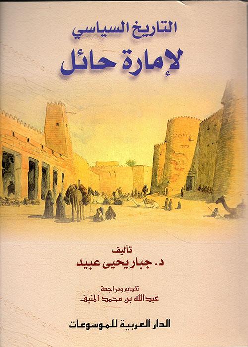 التاريخ السياسي لإمارة حائل