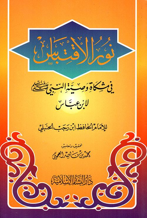 نور الاقتباس في مشكاة وصية النبي صلى الله عليه وسلم لابن عباس