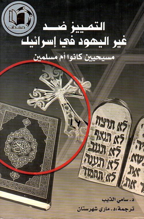 التمييز ضد غير اليهود في إسرائيل مسيحيين كانوا أم مسلمين