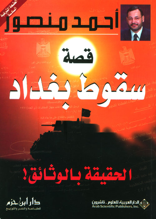 قصة سقوط بغداد، الحقيقة بالوثائق!