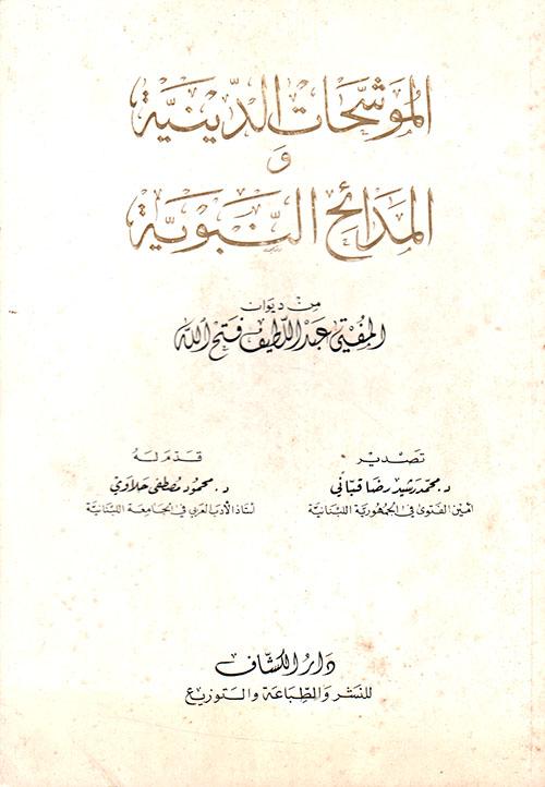 الموشحات الدينية في المدائح النبوية من ديوان المفتي عبد اللطيف فتح الله
