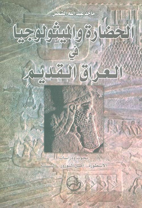الحضارة والميثولوجيا في العراق القديم