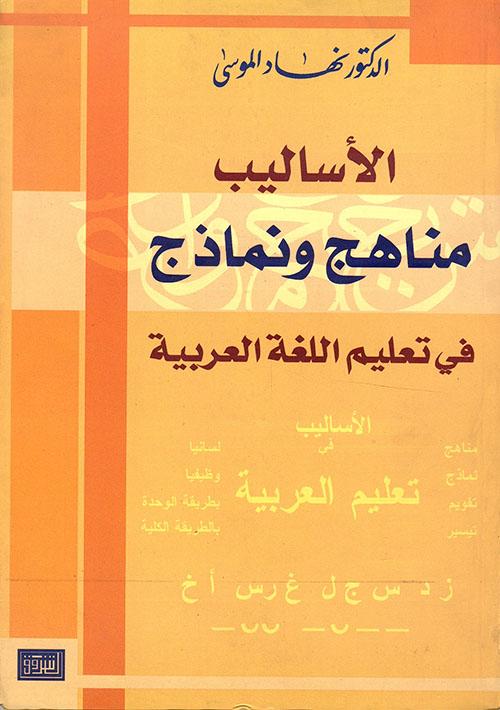 الأساليب، مناهج ونماذج في تعليم اللغة العربية